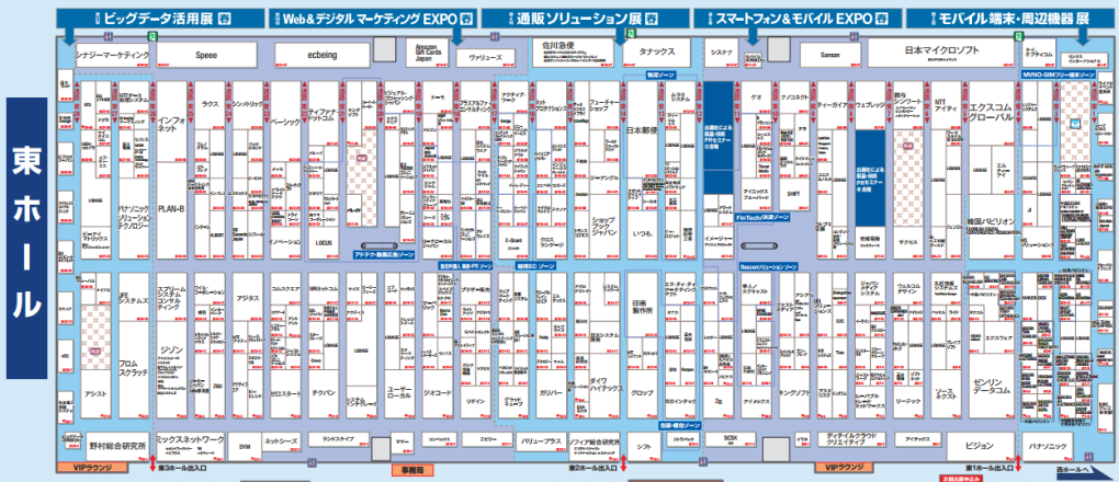 FireShot-Capture-3-http___www.japan-it.jp_RXJP_RXJP_JapanITweek-haru_documents_2016_ja_floor-1020x440