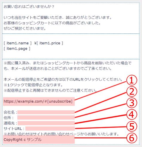 rcv_mail_temp_sample02_howto